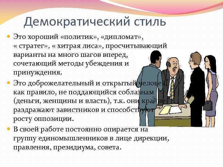 Демократический стиль Это хороший «политик» , «дипломат» , « стратег» , « хитрая лиса»