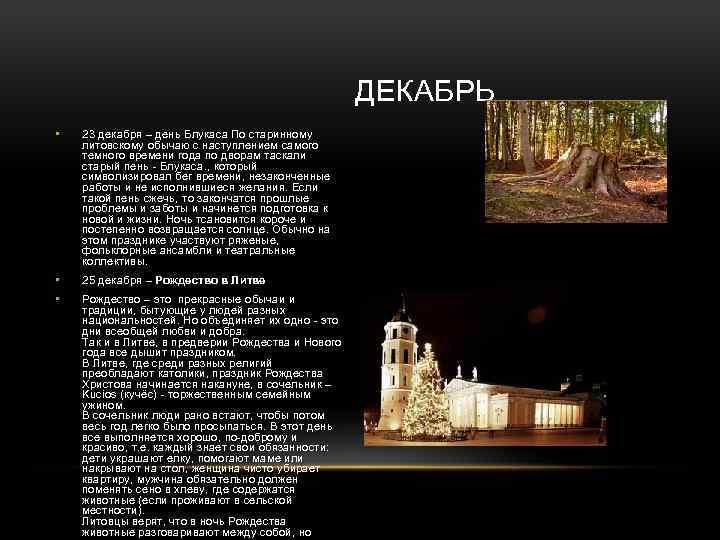 ДЕКАБРЬ • 23 декабря – день Блукаса По старинному литовскому обычаю с наступлением