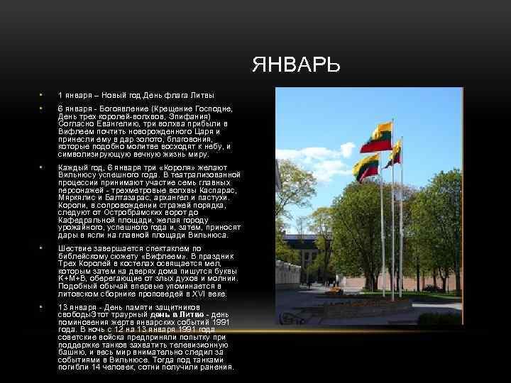 ЯНВАРЬ • 1 января – Новый год. День флага Литвы • 6 января