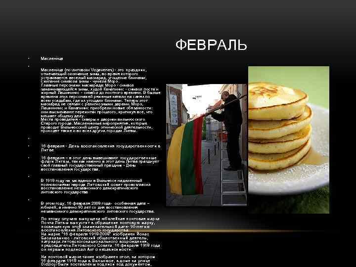 ФЕВРАЛЬ • • Масленица (по-литовски Uzgavenes) - это праздник, отмечающий окончание зимы, во