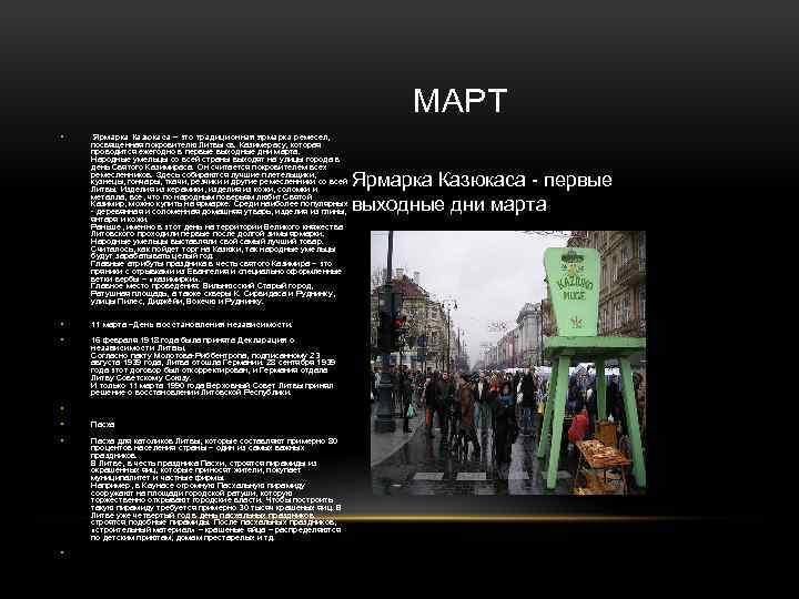 МАРТ • Ярмарка Казюкаса – это традиционная ярмарка ремесел, посвященная покровителю Литвы св.
