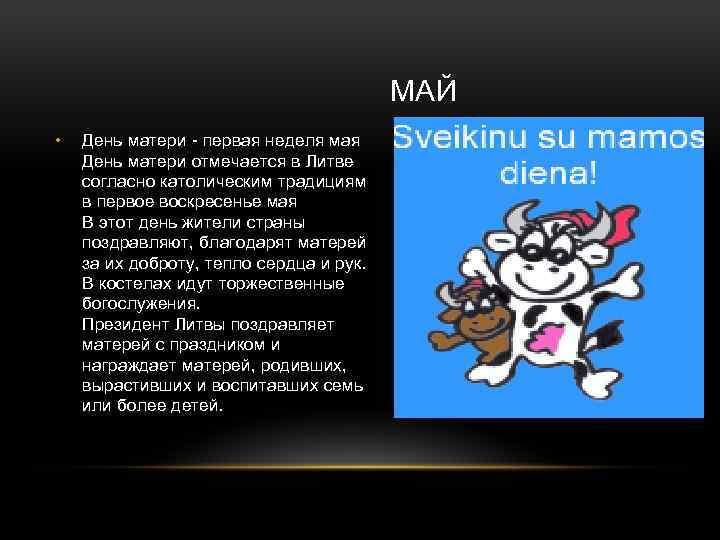МАЙ • День матери - первая неделя мая День матери отмечается в Литве