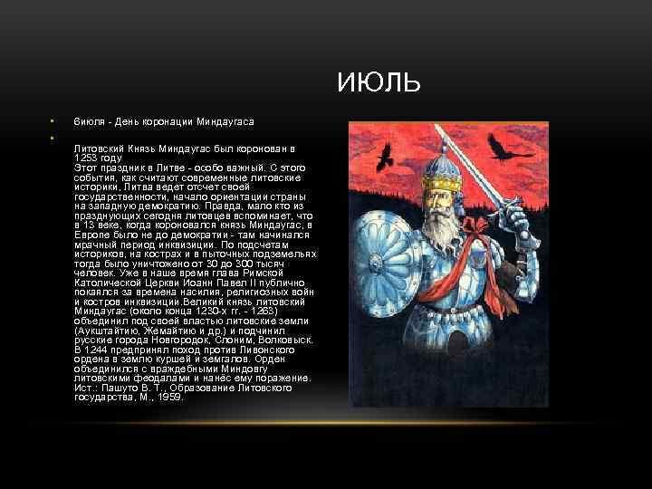 ИЮЛЬ • • 6 июля - День коронации Миндаугаса Литовский Князь Миндаугас был