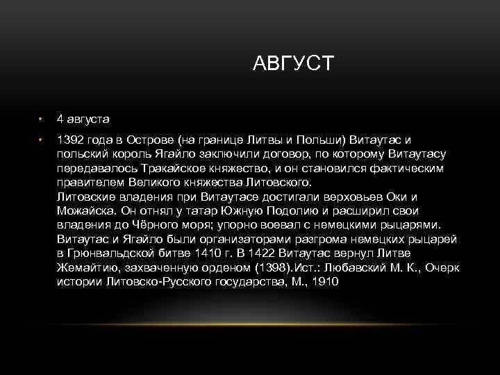 АВГУСТ • 4 августа • 1392 года в Острове (на границе Литвы и