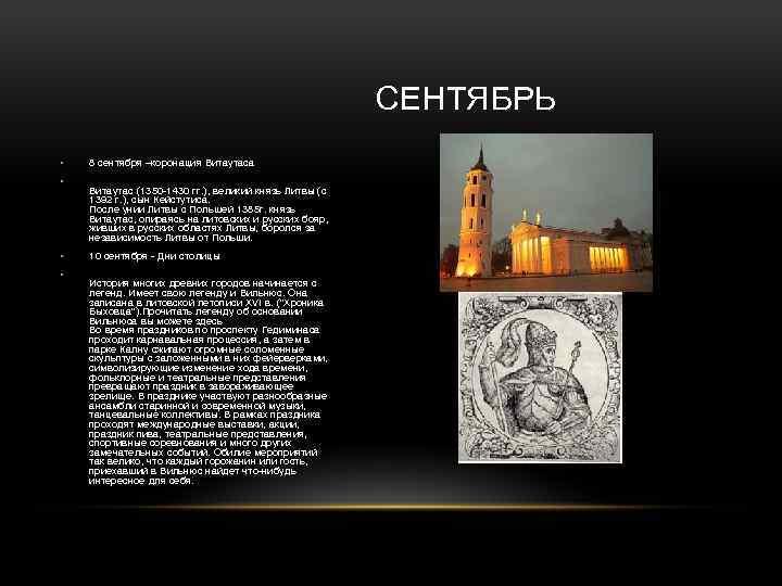 СЕНТЯБРЬ • • 8 сентября –коронация Витаутаса Витаутас (1350 -1430 гг. ), великий