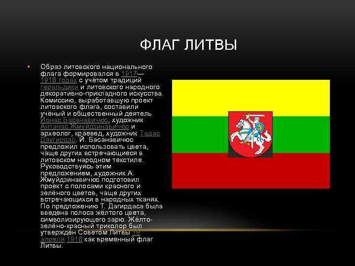 ФЛАГ ЛИТВЫ • Образ литовского национального флага формировался в 1917— 1918 годах с