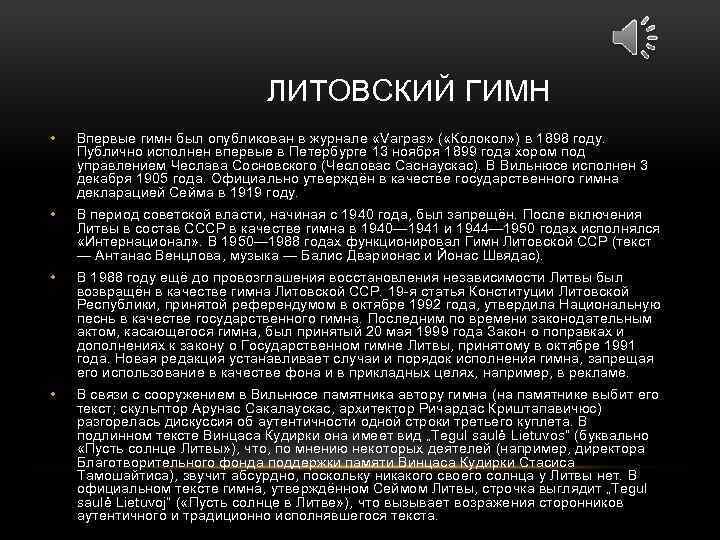 ЛИТОВСКИЙ ГИМН • Впервые гимн был опубликован в журнале «Varpas» ( «Колокол» )