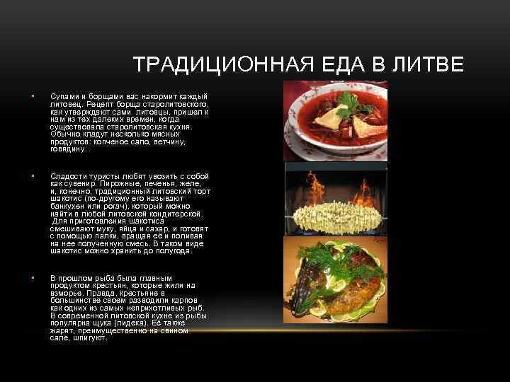 ТРАДИЦИОННАЯ ЕДА В ЛИТВЕ • Супами и борщами вас накормит каждый литовец. Рецепт