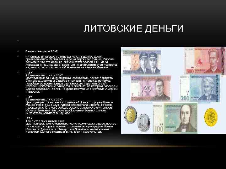 ЛИТОВСКИЕ ДЕНЬГИ • • Литовские литы 2007 -го года выпуска. В данное время
