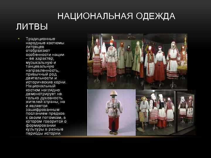 НАЦИОНАЛЬНАЯ ОДЕЖДА ЛИТВЫ • Традиционные народные костюмы литовцев отображают особенности нации – ее