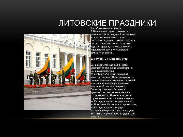 ЛИТОВСКИЕ ПРАЗДНИКИ 1 ноября-день всех святых В Литве в этот день отмечается католический