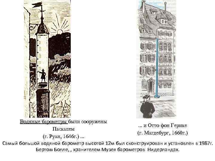Водяные барометры были сооружены. . . и Отто фон Герике Паскалем (г. Магдебург, 1660