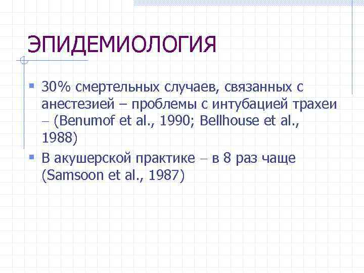 ЭПИДЕМИОЛОГИЯ § 30% смертельных случаев, связанных с анестезией – проблемы с интубацией трахеи (Benumof