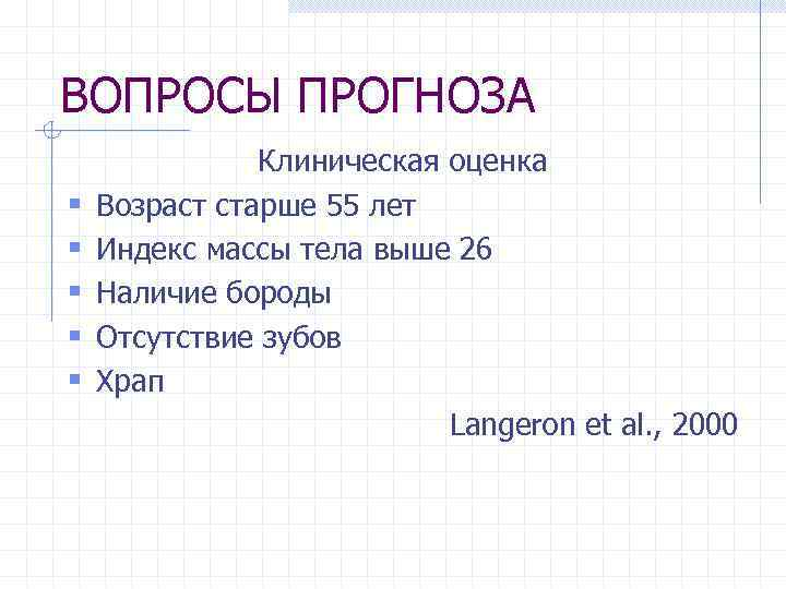 ВОПРОСЫ ПРОГНОЗА § § § Клиническая оценка Возраст старше 55 лет Индекс массы тела