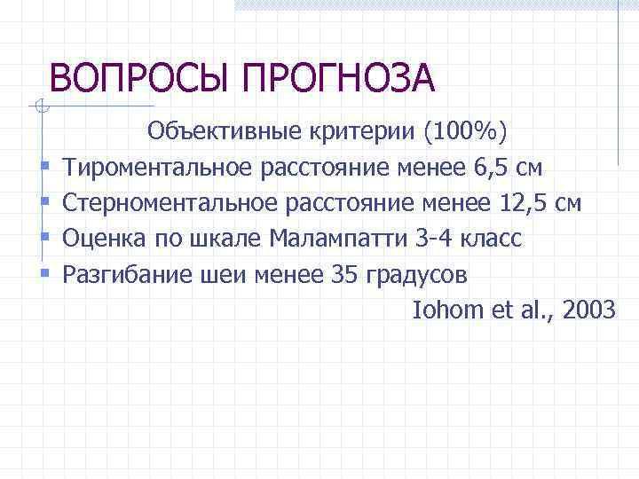 ВОПРОСЫ ПРОГНОЗА § § Объективные критерии (100%) Тироментальное расстояние менее 6, 5 см Стерноментальное