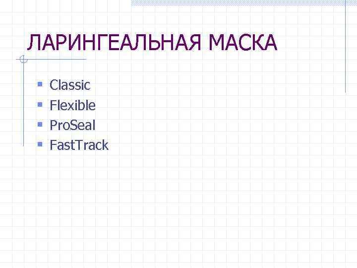 ЛАРИНГЕАЛЬНАЯ МАСКА § § Classic Flexible Pro. Seal Fast. Track