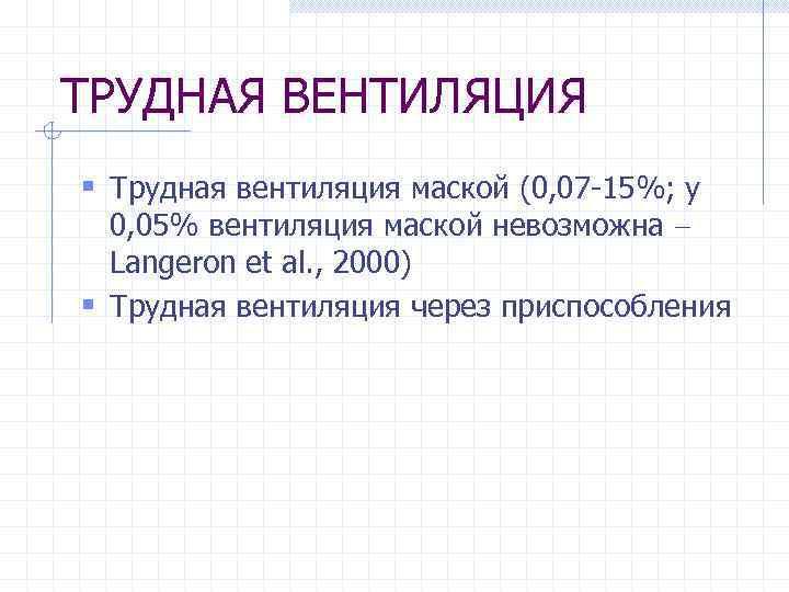 ТРУДНАЯ ВЕНТИЛЯЦИЯ § Трудная вентиляция маской (0, 07 -15%; у 0, 05% вентиляция маской