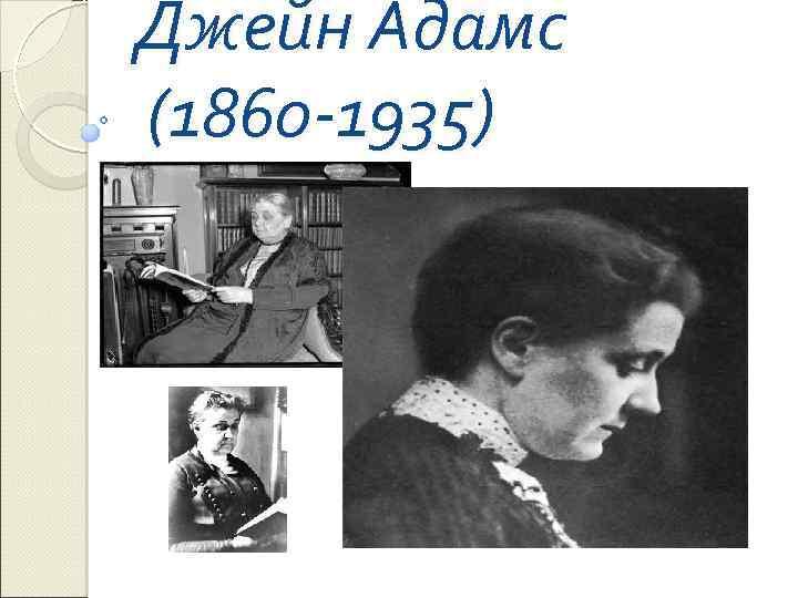 Джейн Адамс (1860 -1935)