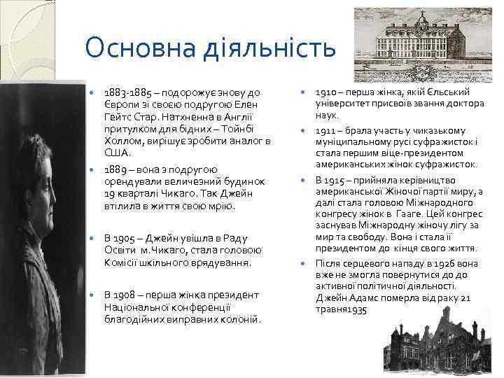 Основна діяльність 1883 -1885 – подорожує знову до Європи зі своєю подругою Елен Гейтс