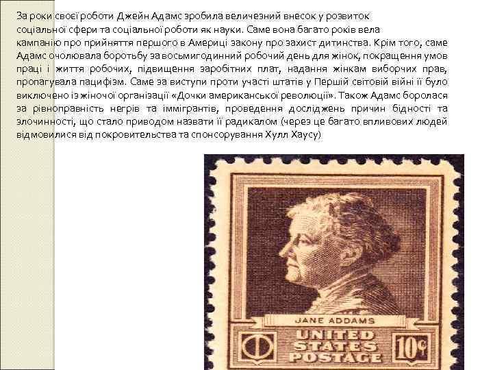 За роки своєї роботи Джейн Адамс зробила величезний внесок у розвиток соціальної сфери та