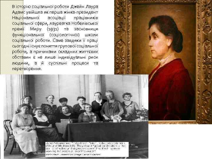 В історію соціальної роботи Джейн Лаура Адамс увійшла як перша жінка-президент Національної асоціації працівників