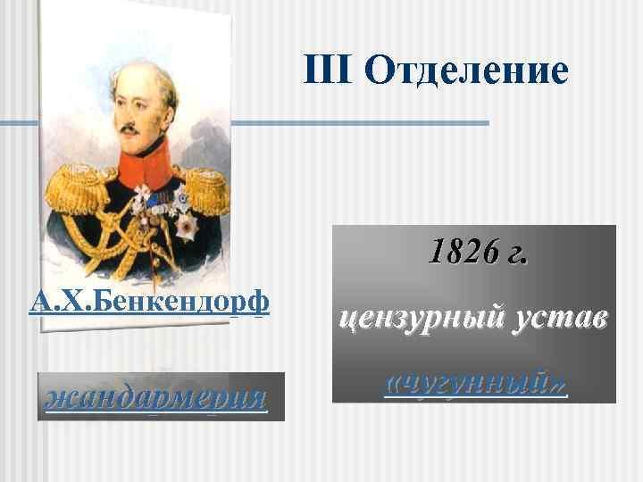III Отделение 1826 г. А. Х. Бенкендорф цензурный устав жандармерия «чугунный»