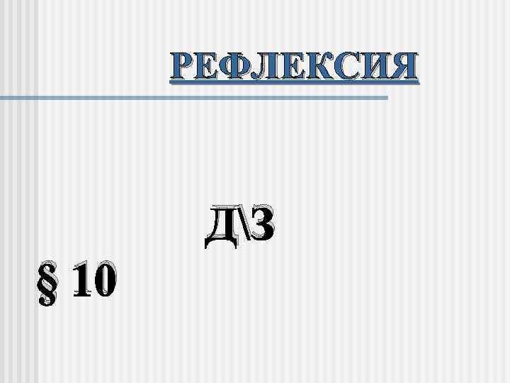 РЕФЛЕКСИЯ ДЗ § 10