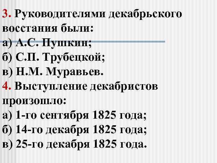 3. Руководителями декабрьского восстания были: а) А. С. Пушкин; б) С. П. Трубецкой; в)