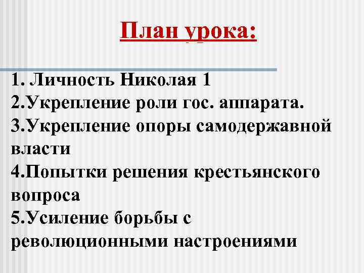 План урока: 1. Личность Николая 1 2. Укрепление роли гос. аппарата. 3. Укрепление опоры