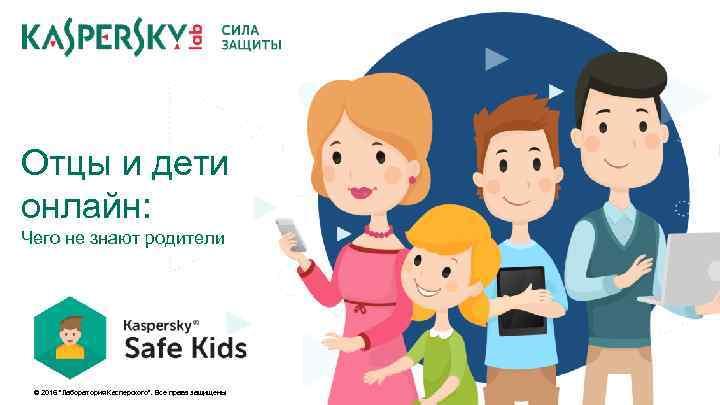 Отцы и дети онлайн: Чего не знают родители © 2016