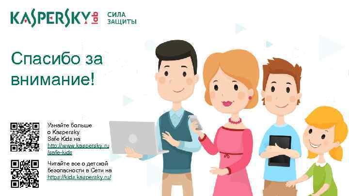Спасибо за внимание! Узнайте больше о Kaspersky Safe Kids на http: //www. kaspersky. ru