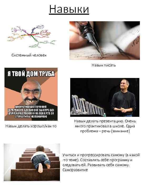 Навыки Системный человек Навык писать Навык делать хорошо/как-то Навык делать презентацию. Очень много практиковал