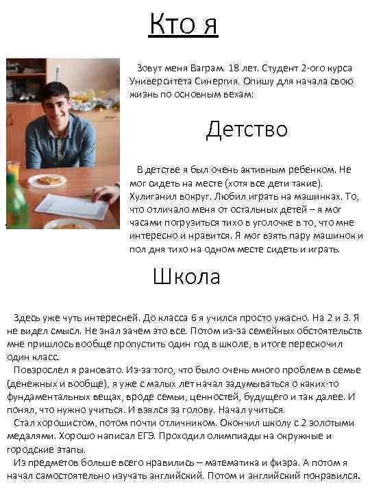 Кто я Зовут меня Ваграм. 18 лет. Студент 2 -ого курса Университета Синергия. Опишу