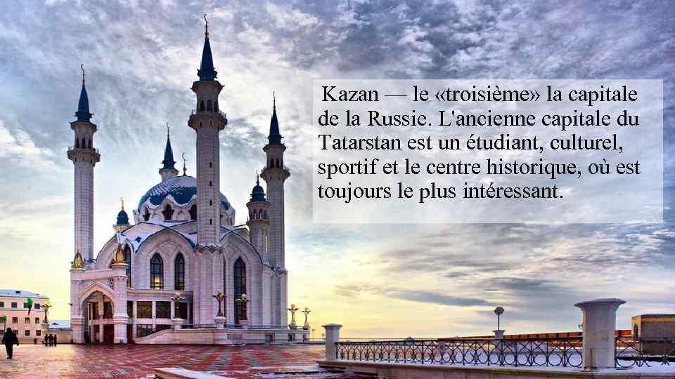 Kazan — le «troisième» la capitale de la Russie. L'ancienne capitale du Tatarstan est