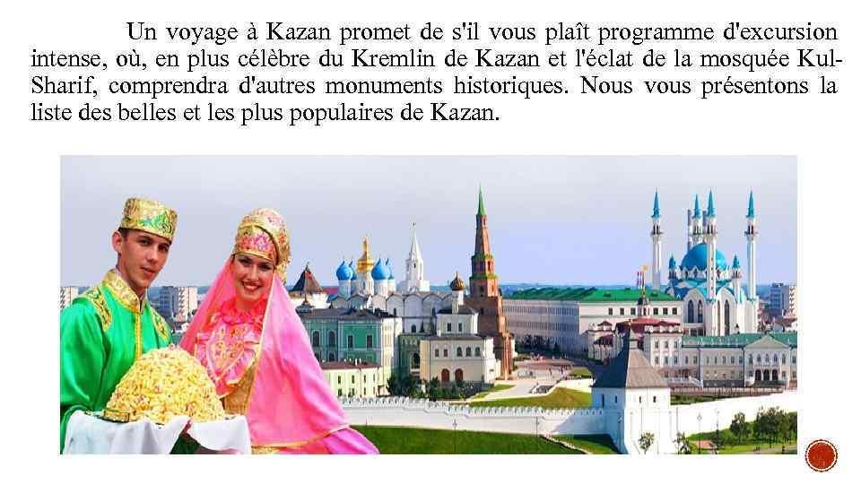 Un voyage à Kazan promet de s'il vous plaît programme d'excursion intense, où, en