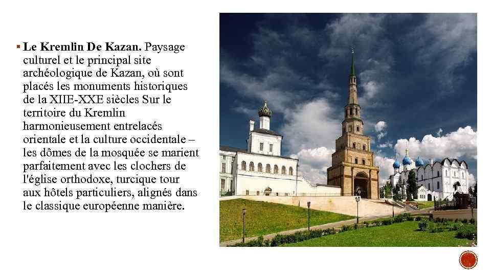 § Le Kremlin De Kazan. Paysage culturel et le principal site archéologique de Kazan,