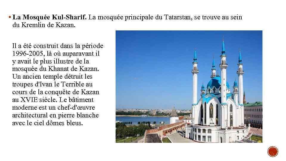 § La Mosquée Kul-Sharif. La mosquée principale du Tatarstan, se trouve au sein du