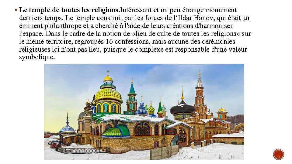 § Le temple de toutes les religions. Intéressant et un peu étrange monument derniers