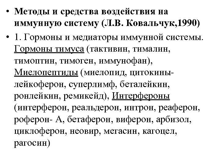 • Методы и средства воздействия на иммунную систему (Л. В. Ковальчук, 1990) •
