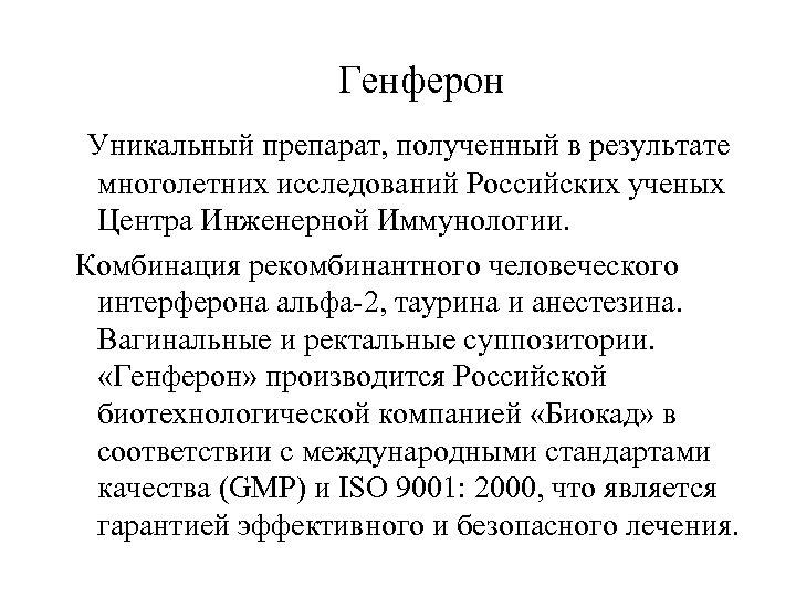 Генферон Уникальный препарат, полученный в результате многолетних исследований Российских ученых Центра Инженерной Иммунологии. Комбинация