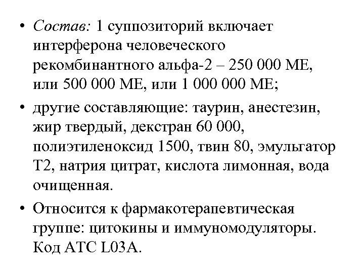 • Состав: 1 суппозиторий включает интерферона человеческого рекомбинантного альфа-2 – 250 000 МЕ,