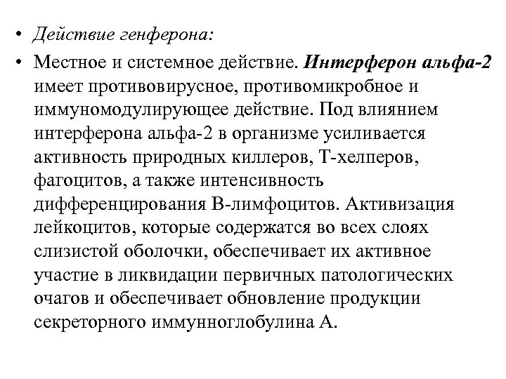 • Действие генферона: • Местное и системное действие. Интерферон альфа-2 имеет противовирусное, противомикробное