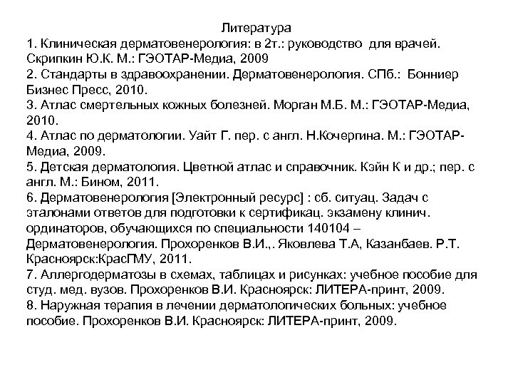 Литература 1. Клиническая дерматовенерология: в 2 т. : руководство для врачей. Скрипкин Ю. К.
