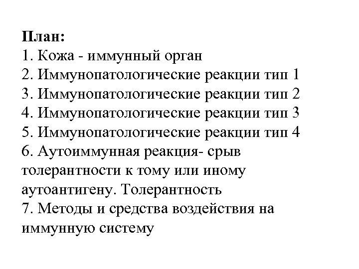 План: 1. Кожа - иммунный орган 2. Иммунопатологические реакции тип 1 3. Иммунопатологические реакции