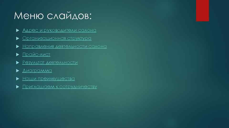 Меню слайдов: Адрес и руководители салона Организационная структура Направления деятельности салона Прайс-лист Результат деятельности
