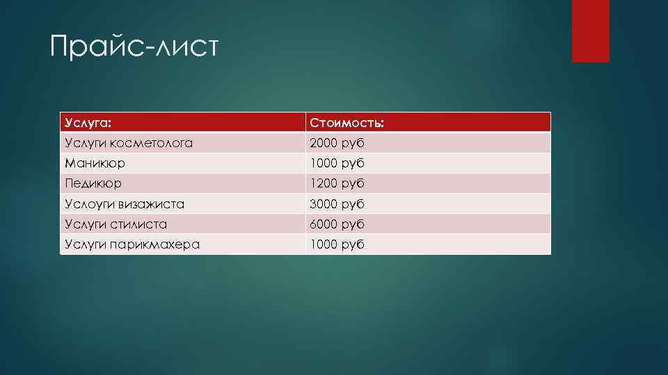 Прайс-лист Услуга: Стоимость: Услуги косметолога 2000 руб Маникюр 1000 руб Педикюр 1200 руб Услоуги
