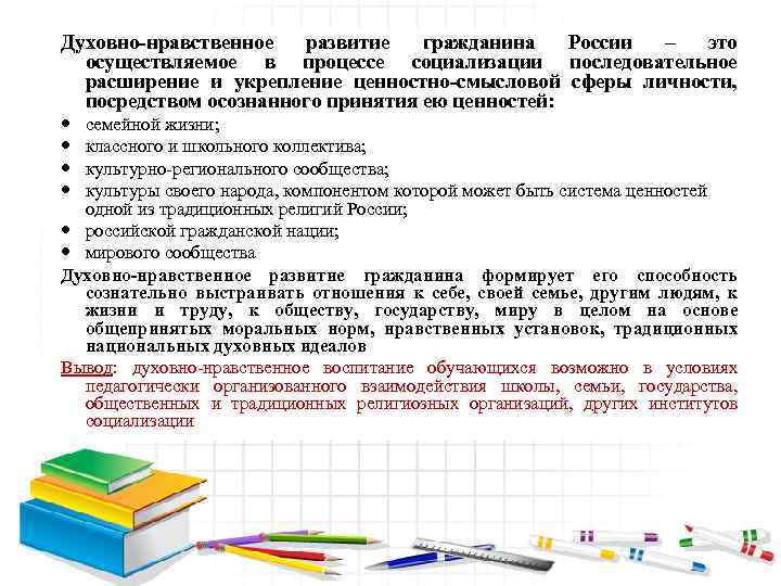 Духовно-нравственное развитие гражданина России – это осуществляемое в процессе социализации последовательное расширение и укрепление