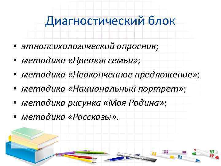 Диагностический блок • • • этнопсихологический опросник; методика «Цветок семьи» ; методика «Неоконченное предложение»
