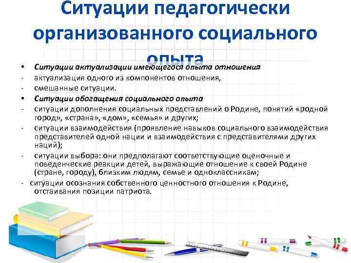 • • Ситуации педагогически организованного социального опыта Ситуации актуализации имеющегося опыта отношения актуализация