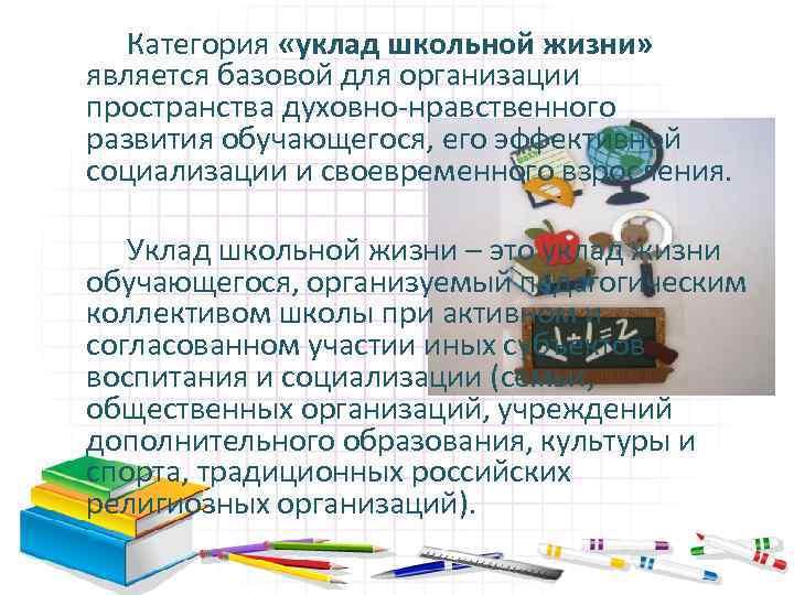 Категория «уклад школьной жизни» является базовой для организации пространства духовно нравственного развития обучающегося, его
